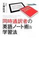 同時通訳者の英語ノート術&学習法