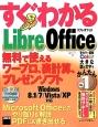 すぐわかるLibreOffice 無料で使えるワープロ、表計算、プレゼンソフト Windows8.1/7/Vista/XP対応