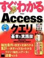 すぐわかるAccessクエリ 基本と実践技 Access2013/2010/2007