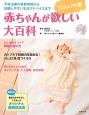 赤ちゃんが欲しい大百科<ビジュアル版> 不妊治療の最新情報から妊娠しやすい生活アドバイスま