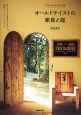 エイジングでつくる オールドテイストの家具と庭 使い込まれた雰囲気をまとう家具とガーデニングアイテ