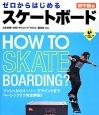 ゼロからはじめるスケートボード 初中級編 プッシュからオーリー、グラインドまで、ベーシックテ