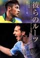 彼らのルーツ サッカー「ブラジル」「アルゼンチン」代表選手の少年