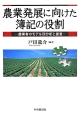 農業発展に向けた簿記の役割 農業者のモデル別分析と提言