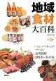 地域食材大百科 ハム・ソーセージ・ベーコン,食用油脂,調味料・香辛料 (13)
