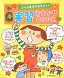 実習おまかせBOOK 3・4・5歳児の保育ガイド