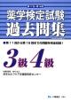 薬学検定試験 過去問集 3級 4級 第11回から第16回までの問題を完全収録!