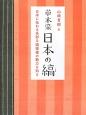 草木染 日本の縞 日本に伝わる多彩な縞模様の魅力を知る