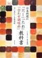 日本料理の「だし」「たれ」「合わせ調味料」教科書 味に差がつく本格技術