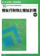 福祉行財政と福祉計画<第4版> 新・社会福祉士養成講座10