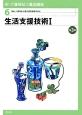 生活支援技術1<第3版> 新・介護福祉士養成講座6