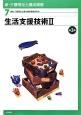 生活支援技術2<第3版> 新・介護福祉士養成講座7