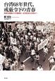 台湾68年世代、戒厳令下の青春 釣魚台運動から学園闘争、台湾民主化の原点へ