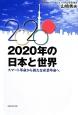 2020年の日本と世界 スマート革命から新たな産業革命へ