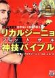 リカルジーニョ フットサル神技バイブル<増補改訂版> DVD付 世界No.1選手が教える