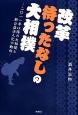 改革待ったなしの大相撲 二〇一一年以降の大相撲と新公益法人化の動向