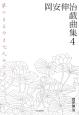 岡安伸治戯曲集 華のまるやま七人みさき (4)