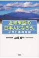 近未来型の日本人になろう。 平成日本教育論