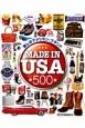 Made in USA 500 愛しのアメリカン・ブランド