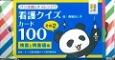 パン太郎とチャレンジ!看護クイズカード100 検査と検査値編 (2)
