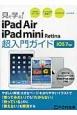 見て学ぶ!iPad Air/iPad mini Retina超入門ガイド iOS7対応 大きなページでシンプルな表現でイラストでよくわかる