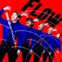 愛愛愛に撃たれてバイバイバイ(DVD付)