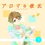 アロマな彼氏vol.3 カモミール ドラマCD