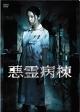 悪霊病棟 DVD-BOX