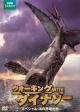 ウォーキング WITH ダイナソー スペシャル:海の恐竜たち