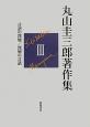 丸山圭三郎著作集 言語の深層/深層の言語 (3)