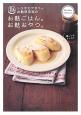 シラサカアサコ+お麩研究部のお麩ごはん。お麩おやつ。 旬の料理はこの人から。