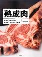 熟成肉 人気レストランのドライエイジングと料理