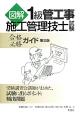 図解・1級 管工事施工管理技士試験 合格必勝ガイド<第3版>
