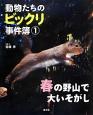 動物たちのビックリ事件簿 春の野山で大いそがし (1)
