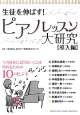 生徒を伸ばす!ピアノレッスン大研究【導入編】 今の自分に足りないことを埋めるための10のヒント