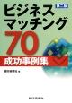 ビジネスマッチング70 成功事例集<第2版>