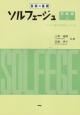 音楽の基礎 ソルフェージュ 初級編(上) ドイツ音名学習カード付