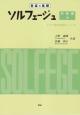 音楽の基礎 ソルフェージュ 初級編(中) ドイツ音名学習カード付