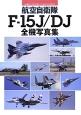 航空自衛隊F-15J/DJ全機写真集 JASDF PERFECT PHOTO BOOK