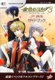 金色のコルダ3-AnotherSky feat.-神南 ガイドブック<PlayStation Portable版>