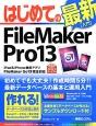 はじめての FileMaker Pro13 最新[入門] iPad&iPhone無料アプリ FileMake