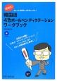 前田式! 韓国語4色ボールペンディクテーション ワークブック あなたも韓国語の上級者になれる!