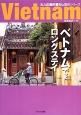 ベトナムでロングステイ<最新版> 大人の海外暮らし国別シリーズ