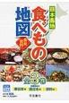 食べもの地図 日本各地 全3巻 食育資料