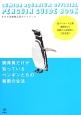 飼育員だけが知っているペンギンたちの秘密の生活 すみだ水族館公認ガイドブック 超マイホーム主義 離婚率3% 複雑な三角関係に二股