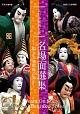 人形浄瑠璃文楽 名場面選集 -国立文楽劇場の30年-