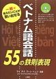ベトナム語会話 55の鉄則表現 CD付き 一瞬で伝えたいことが言い出せる