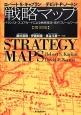 戦略マップ<復刻版> バランスト・スコアカードによる戦略策定・実行フレー