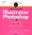 これからはじめるIllustrator&Photoshopの本<CC対応版> いちばんやさしいデザインの教科書です!