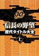 信長の野望歴代タイトル大全(上) 信長の野望30th Anniversary